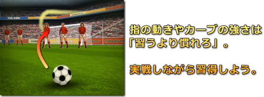 Flick Kick Football カーブ