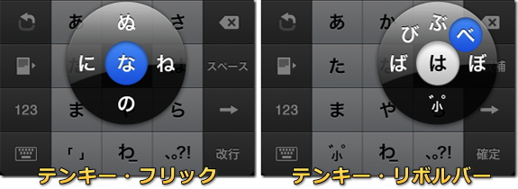 ATOK Pad for iPhone テンキー入力