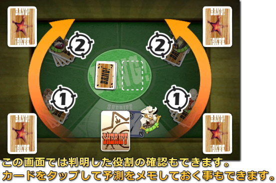 BANG! the Official Video Game 距離確認