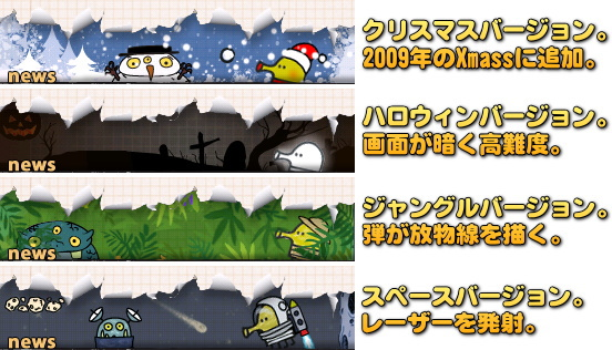 doodle Jump スキン一覧