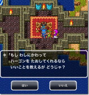 竜王 (ドラゴンクエスト)の画像 p1_4