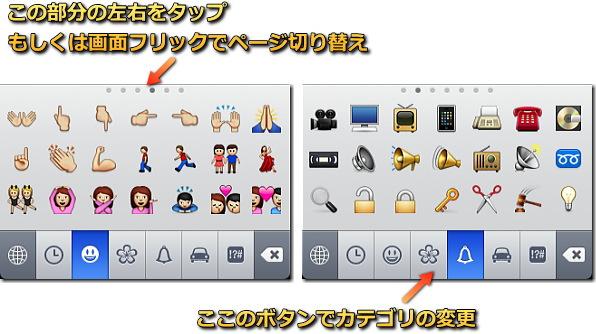 iPhone 絵文字キーボードの使い方