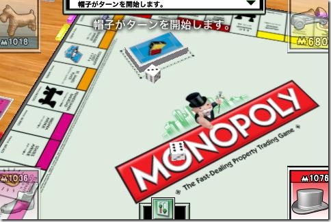 Monopoly (モノポリー) 攻略