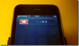 iPhone / iPad / iPod touch 電源オフ