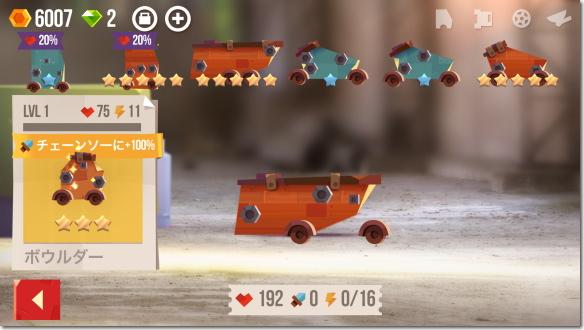 CATS: Crash Arena Turbo Stars マシン作成画面と車体
