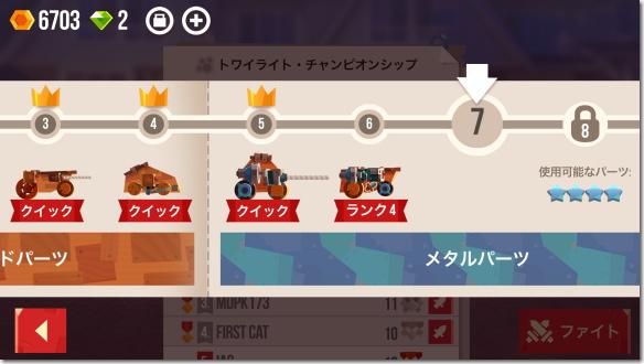 CATS: Crash Arena Turbo Stars ステージマップ画面