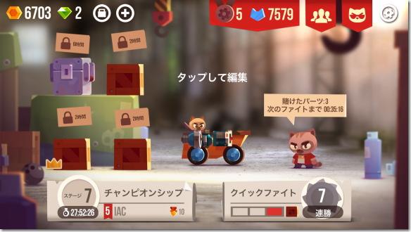 CATS: Crash Arena Turbo Stars メニュー画面でボックスが一杯