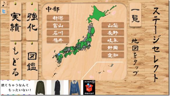 寿司タワーディフェンス改 日本地図
