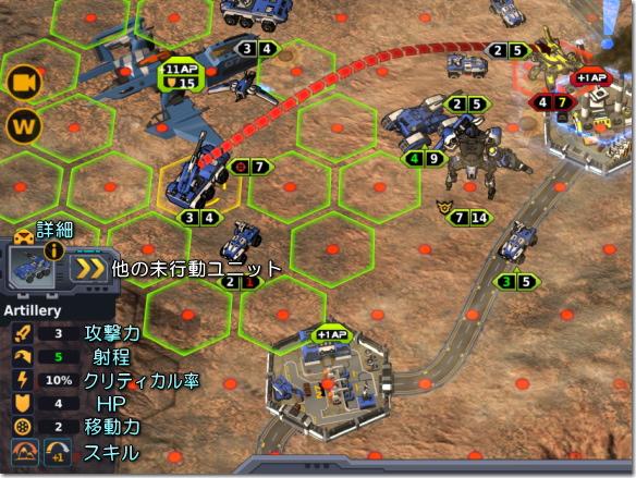 Codex of Victory ステータス表示の詳細と移動攻撃範囲
