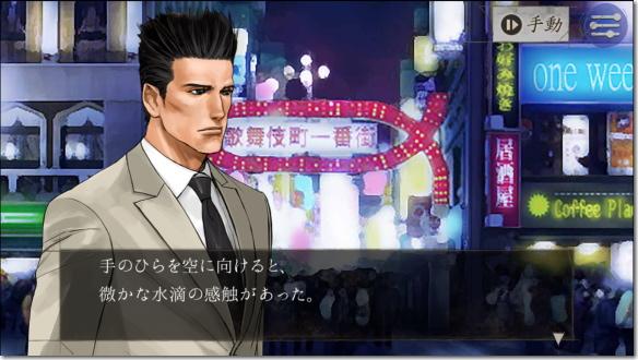 探偵 神宮寺三郎 Oldies 歌舞伎町ゲート