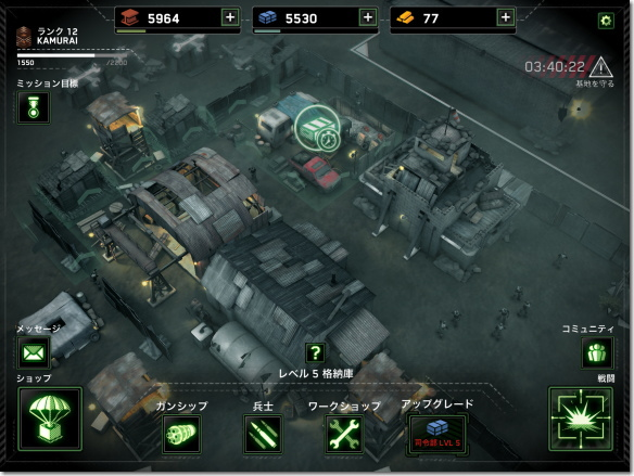 Zombie Gunship Survival 作戦本部