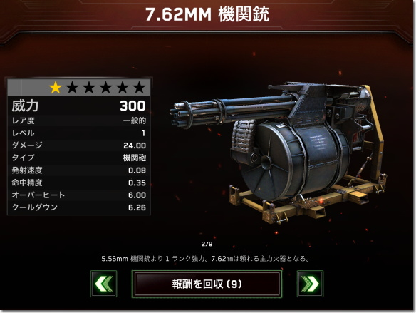 Zombie Gunship Survival 装備画面